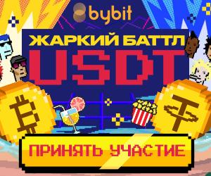 Криптоплатформа Bybit