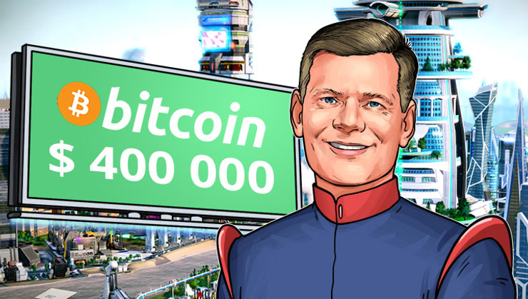 Цена биткоина вырастет до $400 000