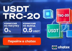 Преимущества использования стейблкоина USDT TRC-20