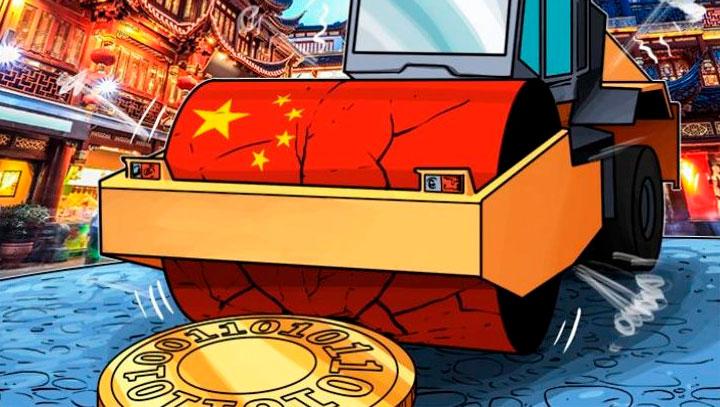 Национальная криптовалюта Китая