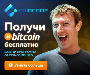 Баунти кампания ICO Coincome