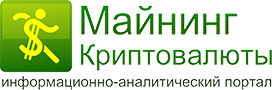 Майнинг Криптовалюты