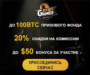 Конкурс для крипто-трейдеров с призовым фондом 100 BTC