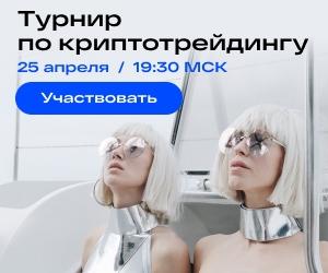 Турнир по криптотрейдингу