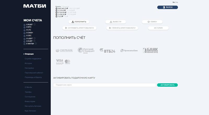 Интерфейс криптообменника Матби