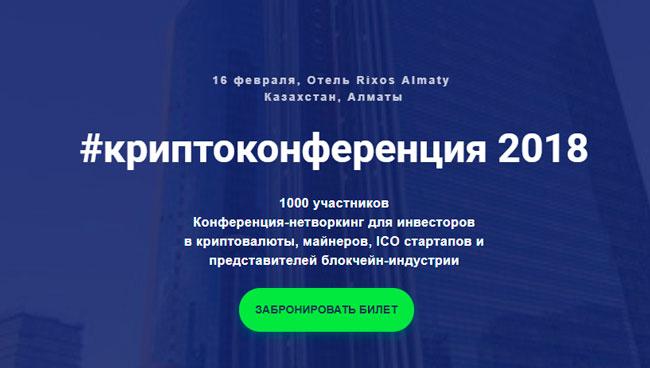 Криптоконференция в Алма-Ате