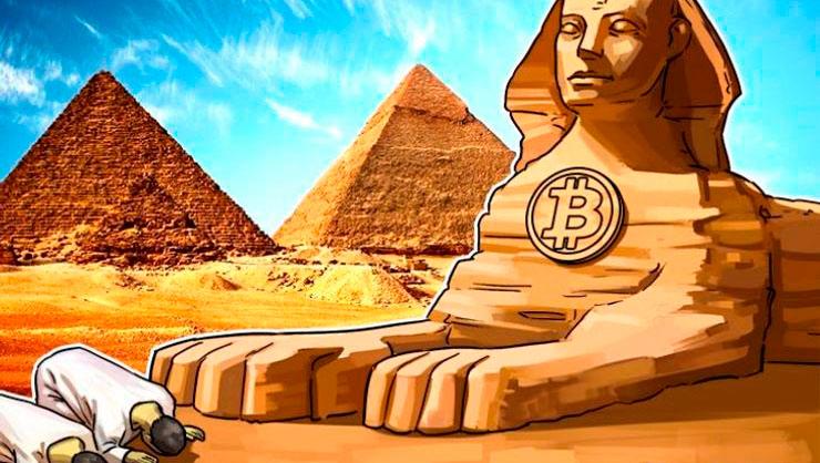 Криптовалюта в Египте