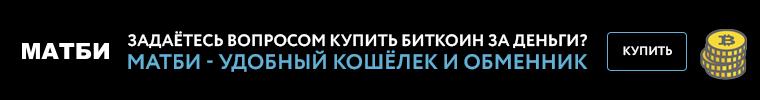 Криптовалютный обменник Matbea