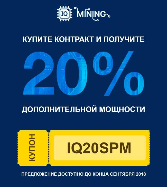 20% дополнительной мощности в IQ mining