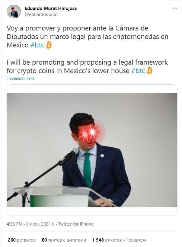 Эдуардо Мурат Инохос поддерживает биткоин
