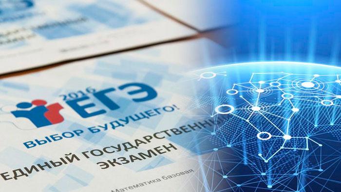Экзамены ЕГЭ в России переведут на технологию блокчейн в 2019