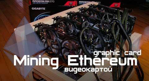 Майнинг криптовалюты Эфириум (Ethereum) на видеокартах