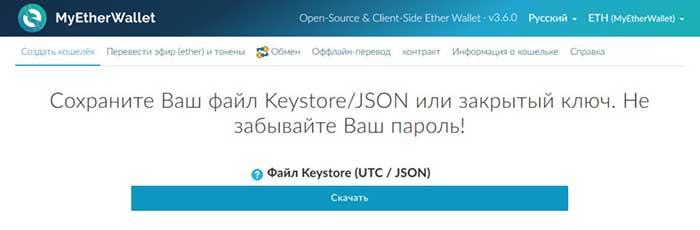 Keystore/JSON