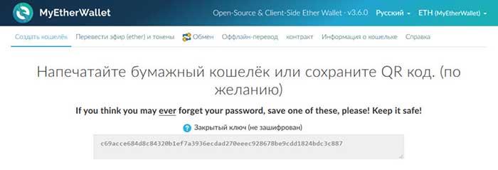 Закрытый ключ Ethereum Wallet