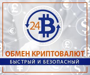 Обмен криптовалюты на рубли и доллары