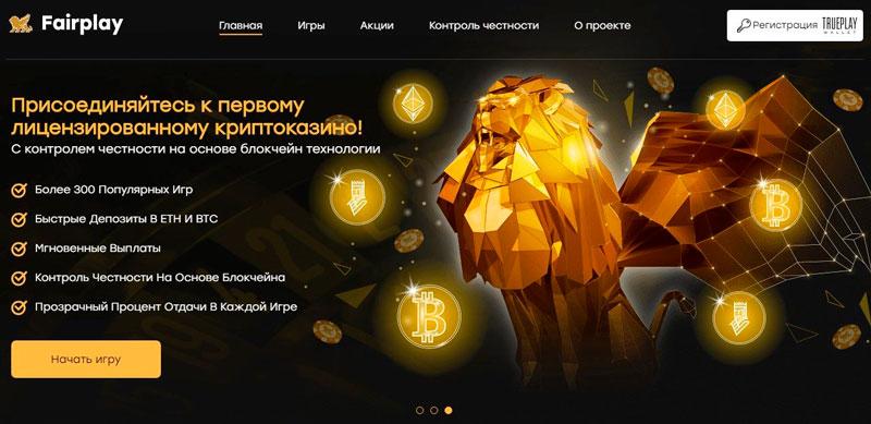 Криптовалютное блокчейн-казино FairPlay