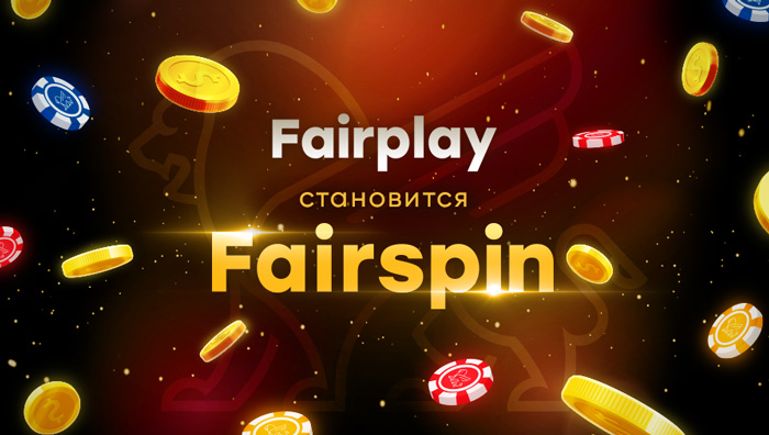 Блокчейн-казино Fairplay становится Fairspin