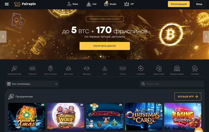 Криптовалютное блокчейн-казино FairSpin