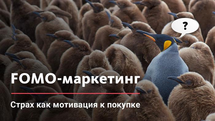 FOMO используемые в интернет-маркетинге