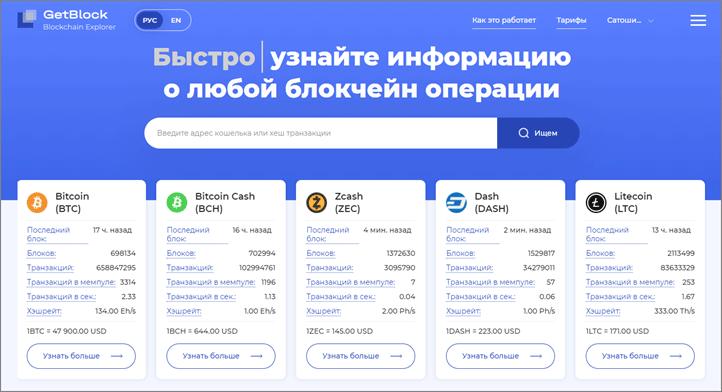 Сервис GetBlock для AML-проверки криптовалюты