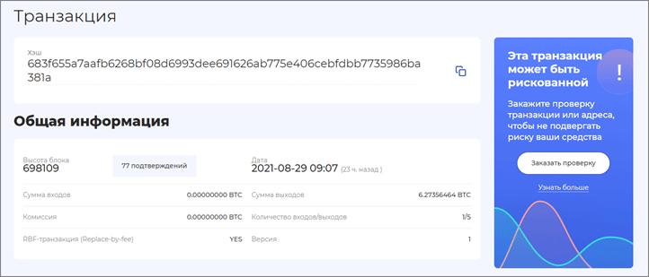 Проверка из блокчейн-эксплорера
