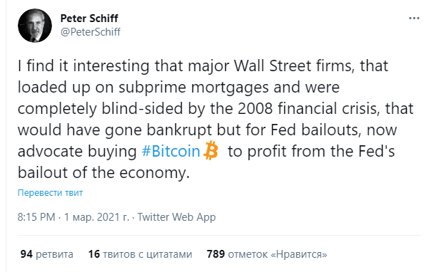Goldman Sachs запускает торговлю биткоин-фьючерсами