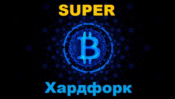 Хард-форк Super Bitcoin