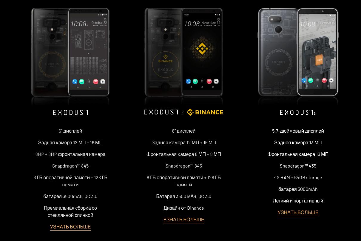 Три модели криптофонов HTC