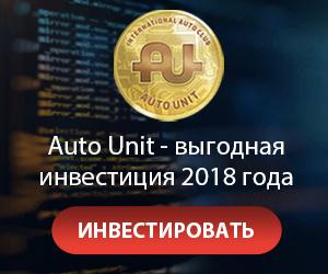 ICO платформы AutoUnit