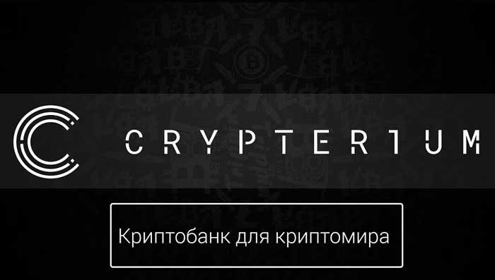 Crypterium криптобанк для криптоэкономики