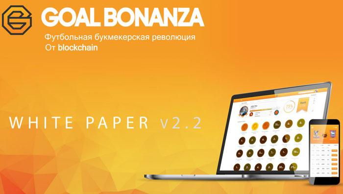 ICOGoal Bonanza