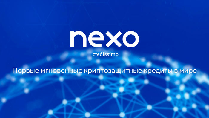 Платформа Nexo первые в мире мгновенные криптозащитные кредиты