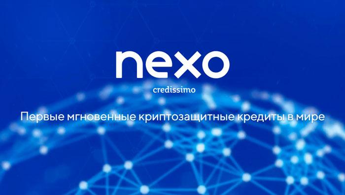 ICO платформы Nexo
