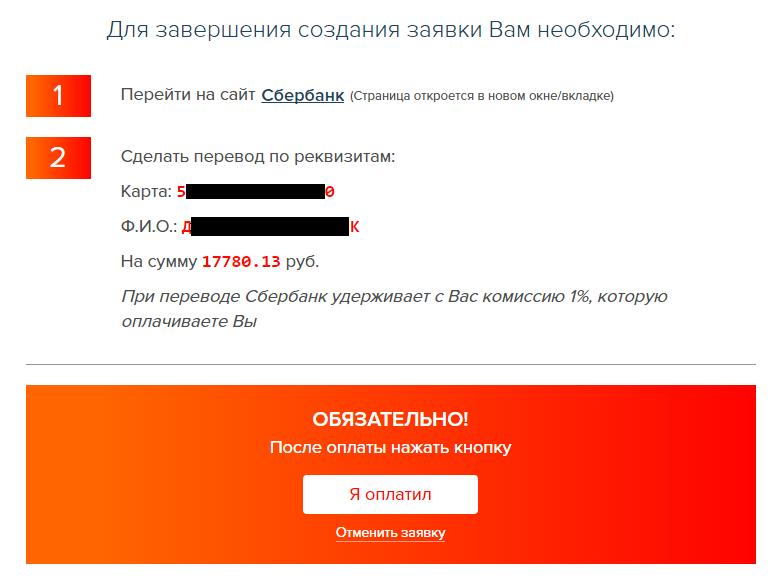 Заявка на обмен в криптообменнике