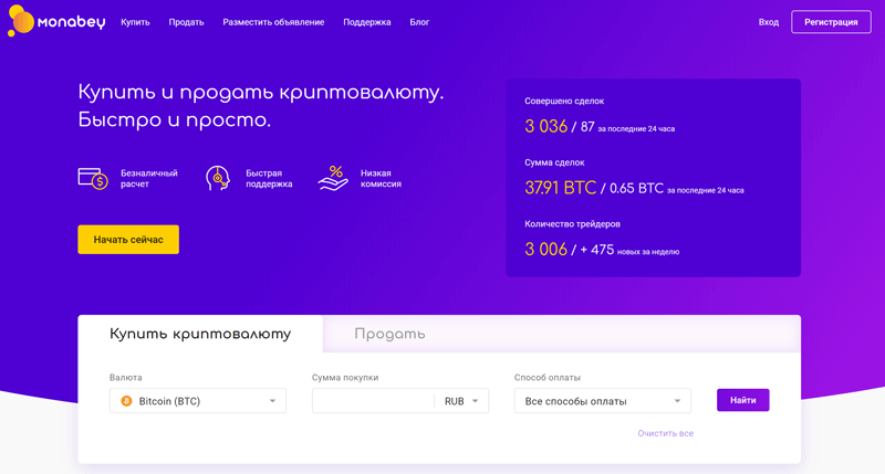 Интерфейс Monabey