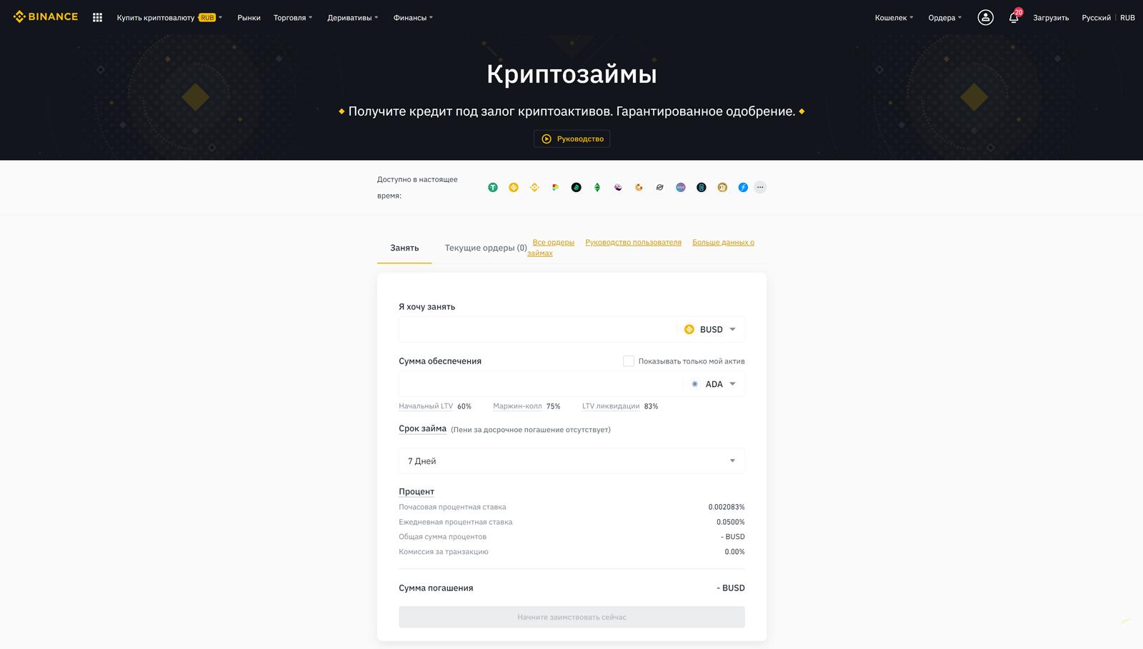 """Интерфейс раздела """"Криптозаймы"""""""