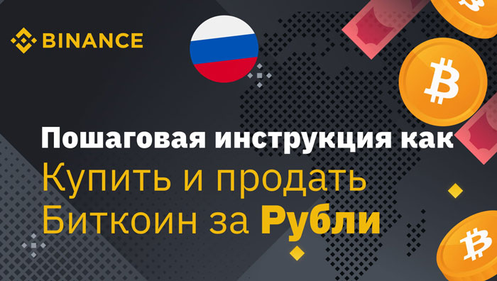 Гайд: Как купить биткоин на крипто-бирже за рубли?