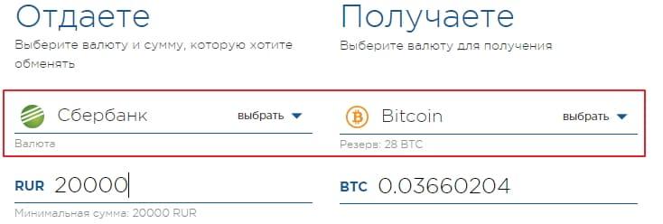Как купить криптовалюту в обменнике и перевести ее на Кукоин