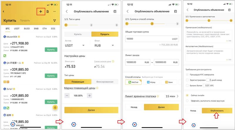 Как разместить объявление на P2P-бирже Binance через мобильное приложение