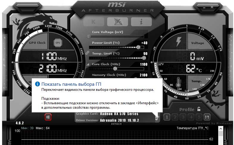 Разгон видеокарты в MSI Afterburner