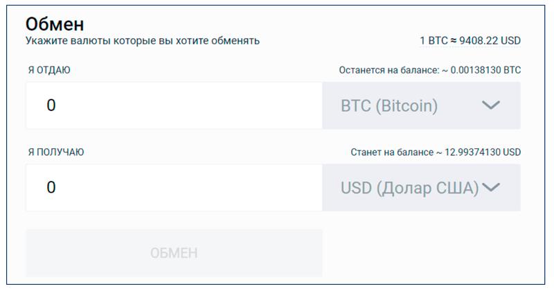 Как совершить обмен криптовалюты на бирже EXMO - инструкция