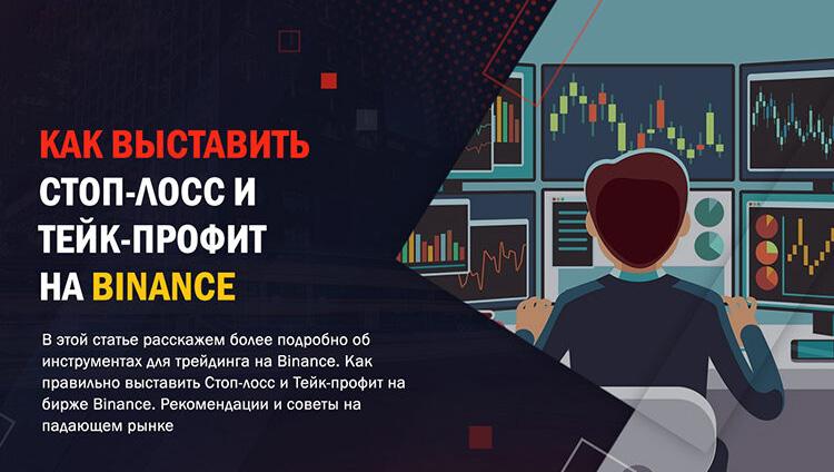 Как торговать на криптобирже Binance