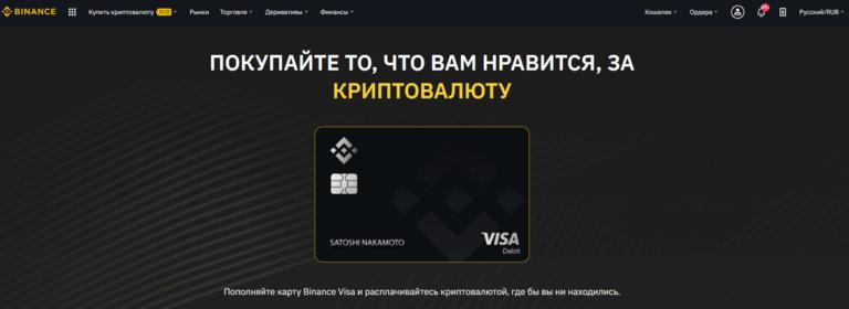 Visa от бинанс