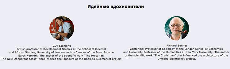 ICO нового блокчейн проекта Unolabo Skillmarket