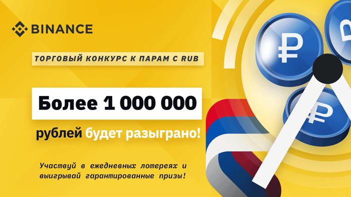 Биржа Binance разыгрывает 1 000 000 рублей