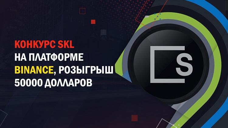 Конкурс SKL на Binance