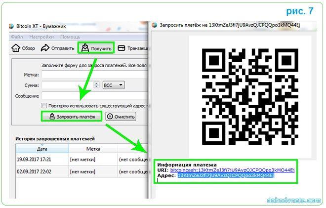 Изображение - Как завести биткоин кошелек регистрация koshelek-bitcoin-cash8