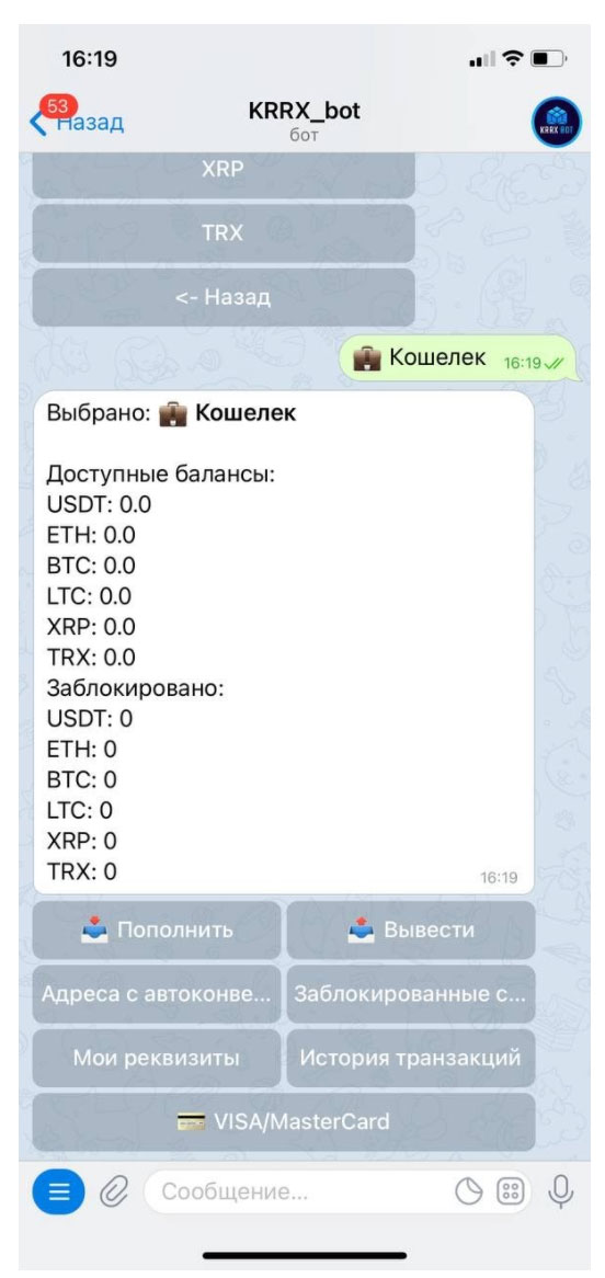Кошелек с балансами по валютам