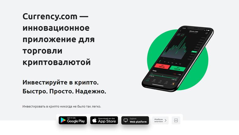 Криптобиржа Currency.com доступна в виде приложения на iOS и Android