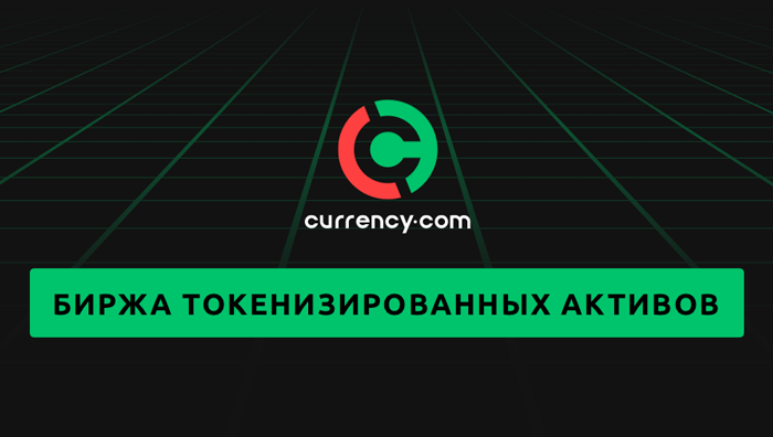 Криптобиржа Currency.com